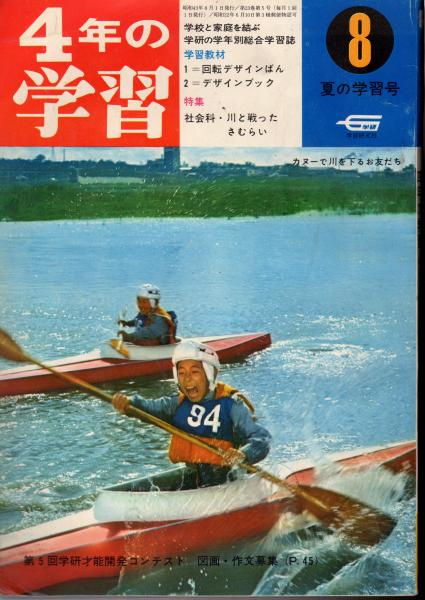 4年の学習 1968年8月号 23巻5号 / 原田書店 / 古本、中古本、古書籍の ...