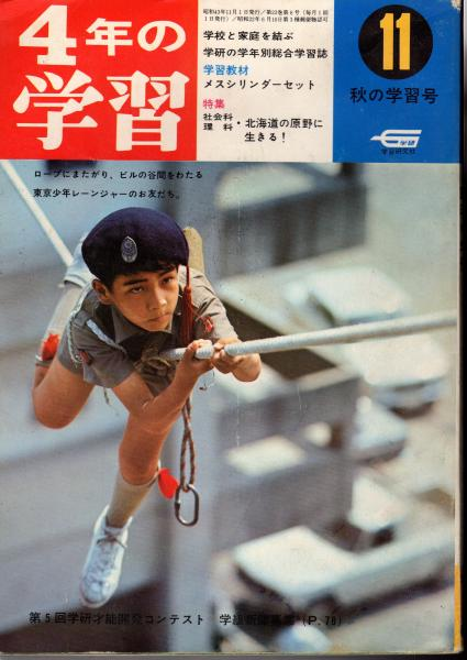4年の学習 1968年11月号 23巻8号 / 原田書店 / 古本、中古本、古書籍の ...