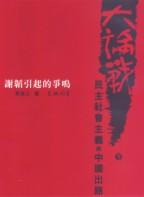 大論戦 民主社会主義与中国出路(上下)(黄達公 編) / 中国書店 / 古本 ...
