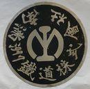 アルミ製丸型看板 南満洲鉄道株式会社