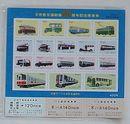 大阪市営交通創業80周年記念乗車券