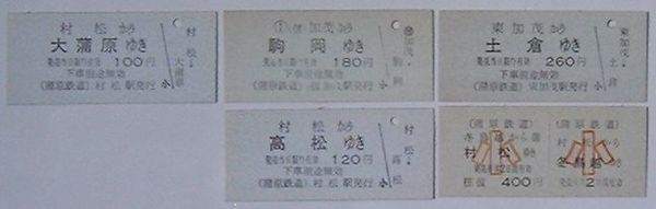 廃線になった蒲原鉄道 (信)加茂駅・東加茂駅・村松駅・冬鳥越駅乗車券 ...