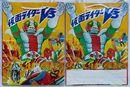 ショッピングバッグ 仮面ライダーV3