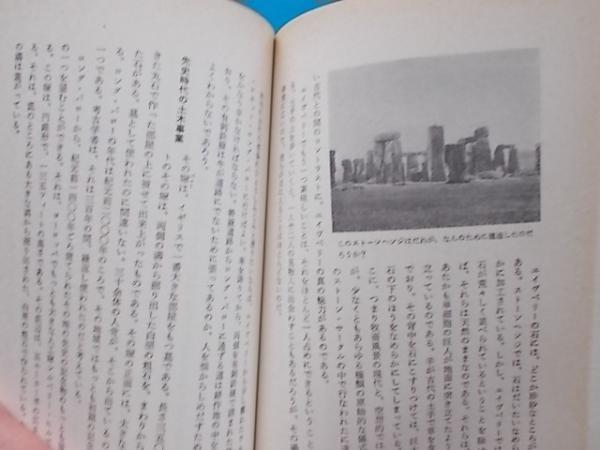 失われた都市(リチャード・F・デンペウルフ 著 坂斉新治 訳) / 古本 ...