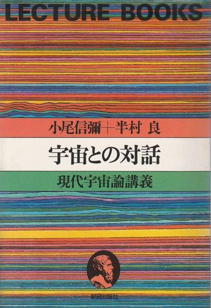 宇宙との対話 ―現代宇宙論講義【...