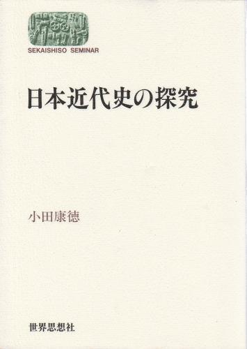 日本近代史の探究(小田康徳) / ...