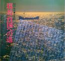 幻の女王・卑弥呼 邪馬台国への道 ―古代日本のナゾとロマン―【図録】