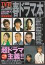 春ドラマの本 【テレビライフ別冊】