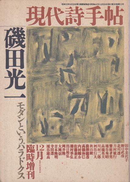 現代詩手帖 12月臨時増刊 磯田光...