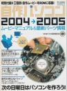 自作パソコン2004→2005 ―ムービーマニュアル&最新パーツ情報【PC...