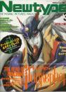 月刊ニュータイプ 2002年3月号
