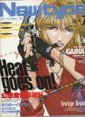 月刊ニュータイプ 2001年7月号