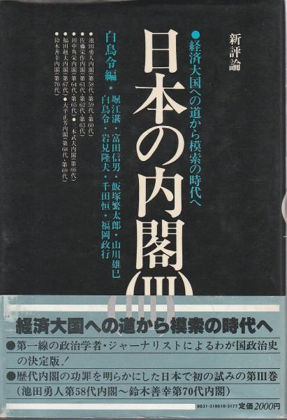 日本の内閣 3 ―経済大国への道か...