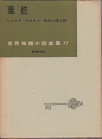 世界推理小説全集 77 毒蛇(レッ...