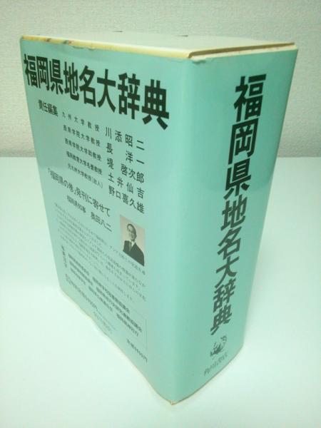 角川日本地名大辞典 40 福岡県 (福岡県地名大辞典)
