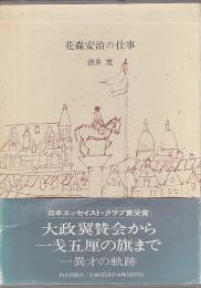 哲学の実果 【改造文庫】(ヨゼフ...