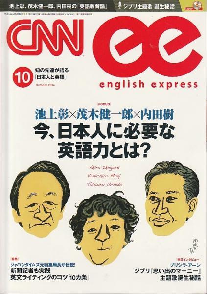 cnn english express 2014年10月号 特集 新聞記者も実践 英文