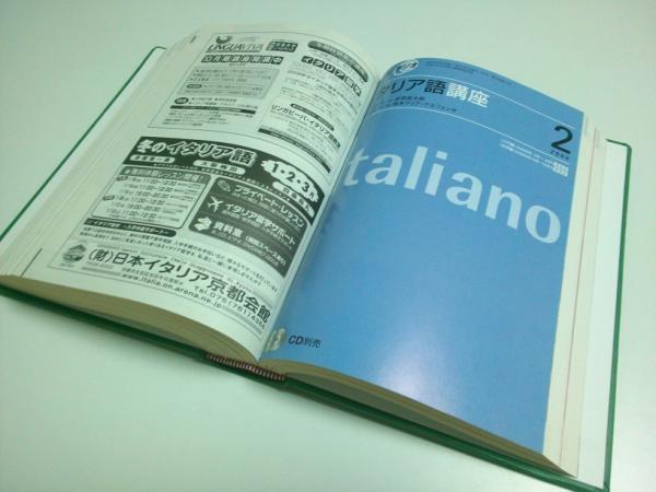 NHKラジオ イタリア語講座 2007年10月-2008年3月期テキスト6冊合本 ...