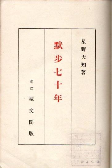 黙歩七十年(星野天知) / パノラ...
