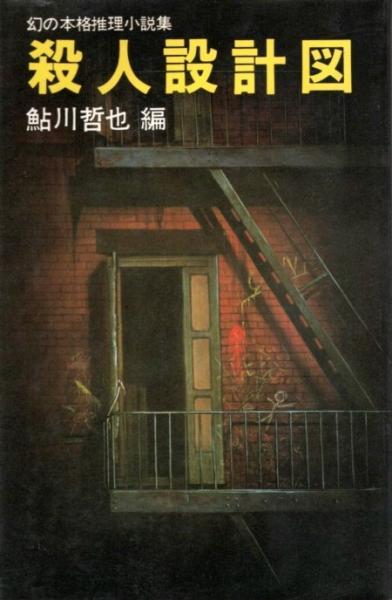 殺人設計図 ―幻の本格推理小説集...