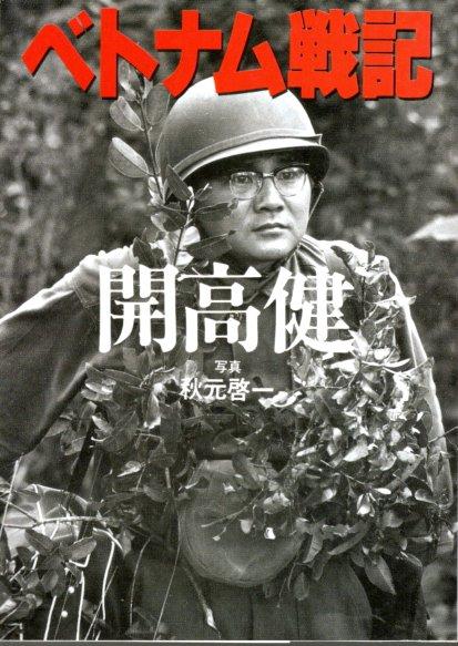 ベトナム戦記 【朝日文庫】(開高...