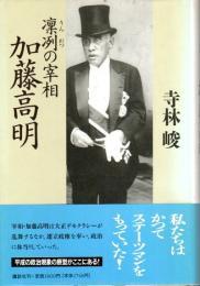 凛冽の宰相 加藤高明(寺林峻) / ...