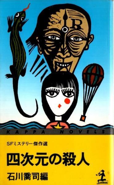 四次元の殺人 ―SFミステリー傑作選【カッパ・ノベルス】(石川喬司編 ...