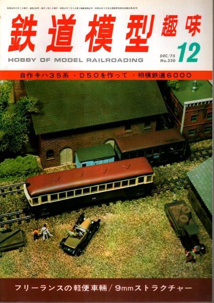 鉄道模型趣味 1975年12月号 (通巻330号) / パノラマ書房 / 古本 ...