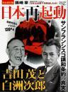 日本再起動 ―サンフランシスコ講和条約の真実 吉田茂と白洲次郎【TOWN ...