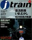 季刊 ジェイ・トレイン(j train) 2003年 Vol.11 ―特集...