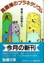 真鍋博のプラネタリウム ―星新一の挿絵たち【新潮文庫】