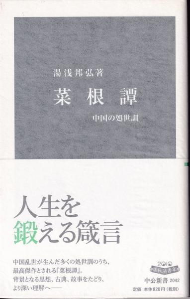 菜根譚 : 中国の処世訓(湯浅邦弘 著) / 古本、中古本、古書籍の通販は ...