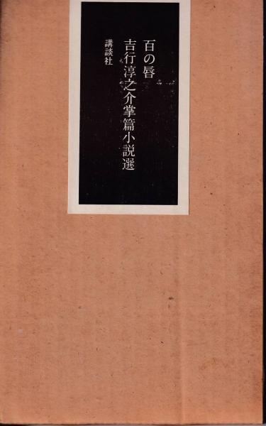 百の唇 : 吉行淳之介掌篇小説選(吉行淳之介 著) / 三池書房 / 古本 ...