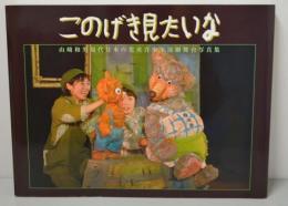 フェライトの父 加藤与五郎(大野...