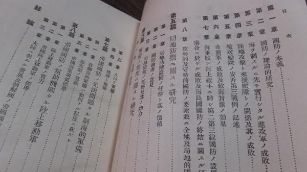 帝国国防史論抄(佐藤鉄太郎 著) ...