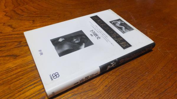 世紀末エロ写真館(下川耿史 編著) / 西海洞書店 / 古本、中古本、古 ...