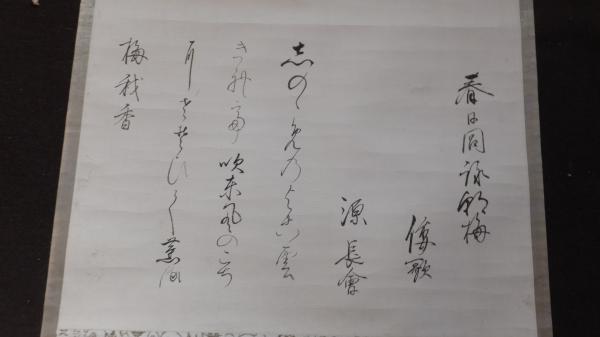 小笠原長会 書幅 / 西海洞書店 /...