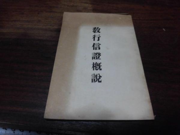 教行信証概説(梅原真隆 著) / 西...