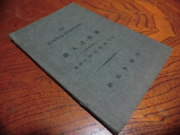 商人之智嚢(田尻常雄註解) / 西...