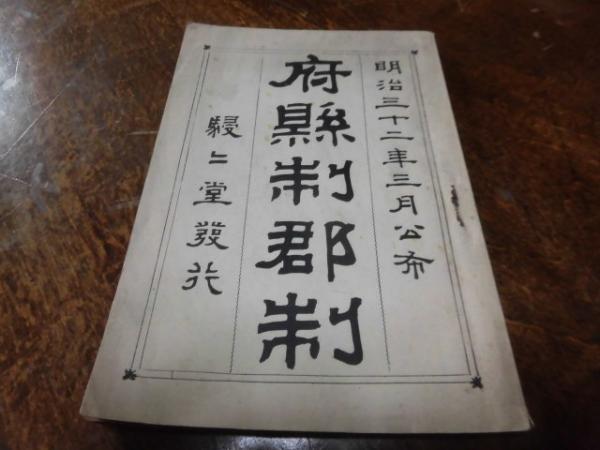 府県制郡制(大淵渉) / 西海洞書店 / 古本、中古本、古書籍の通販は ...