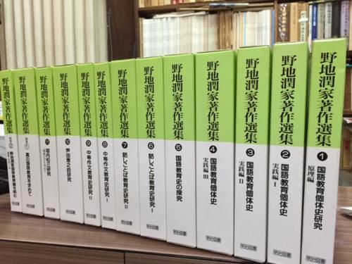野地潤家著作選集 別巻共全13冊...