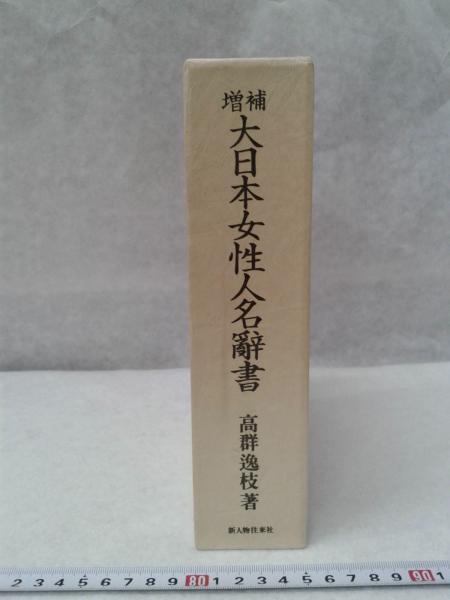 増補 大日本女性人名辞書 (高群...