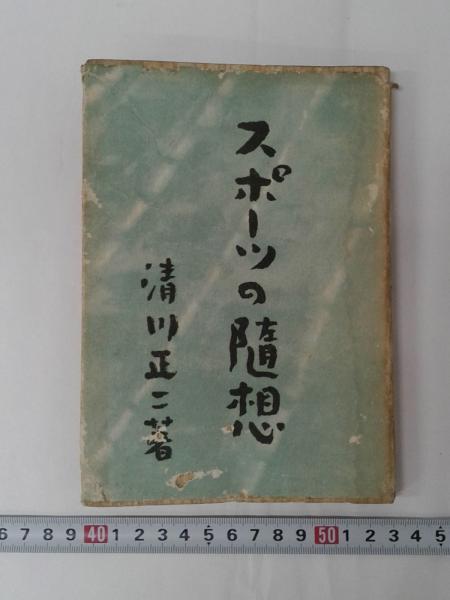 スポーツの随想(清川正二) / 森...