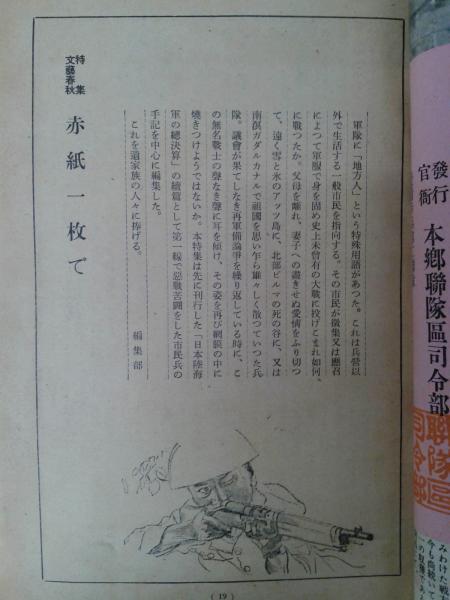 特集 文藝春秋 赤紙一枚で / 森...