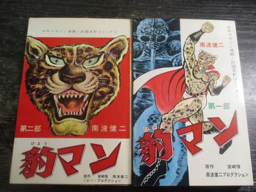 豹マン 全2巻(南波健ニ) / ミル...