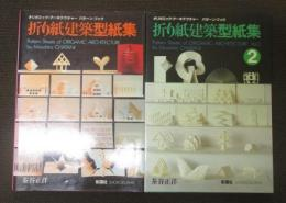 Pattern Sheets of Origamic Architecture VOL1,2