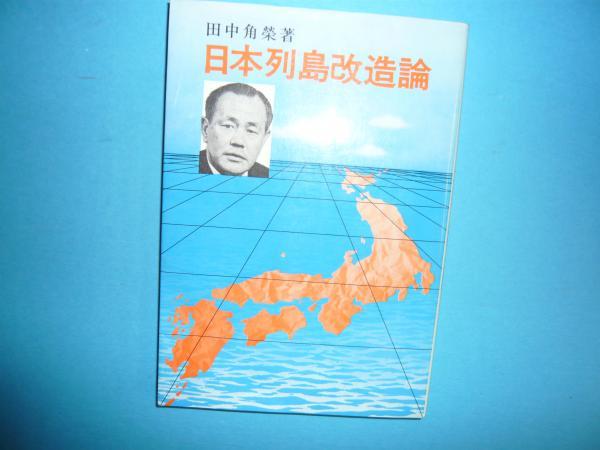 日本列島改造論(田中角栄) / 古本、中古本、古書籍の通販は「日本の ...