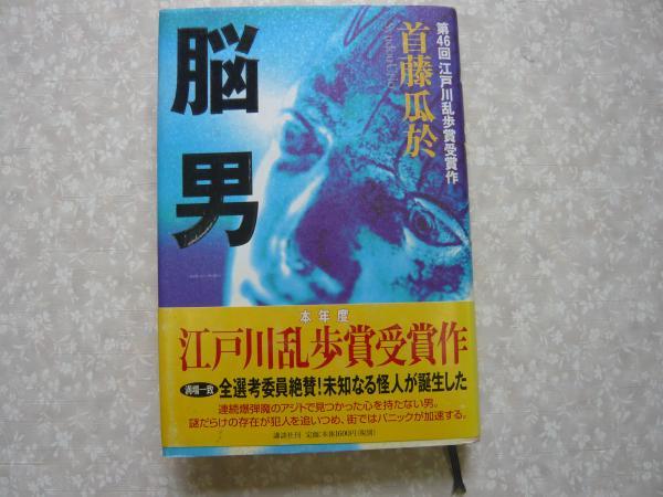 脳男(首藤瓜於) / フタバ書店 / 古本、中古本、古書籍の通販は「日本の ...