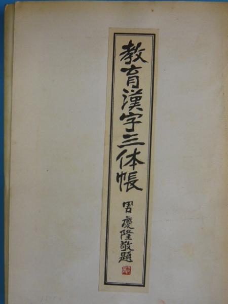 教育漢字三体帳(豊道春海) / フ...