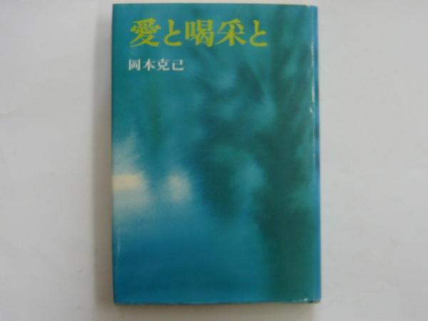 愛と喝采と(岡本克己) / フタバ書店 / 古本、中古本、古書籍の通販は ...